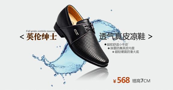 何金昌内增高凉鞋