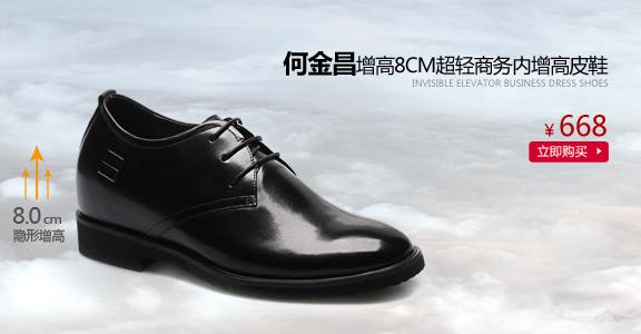 内增高牛皮鞋