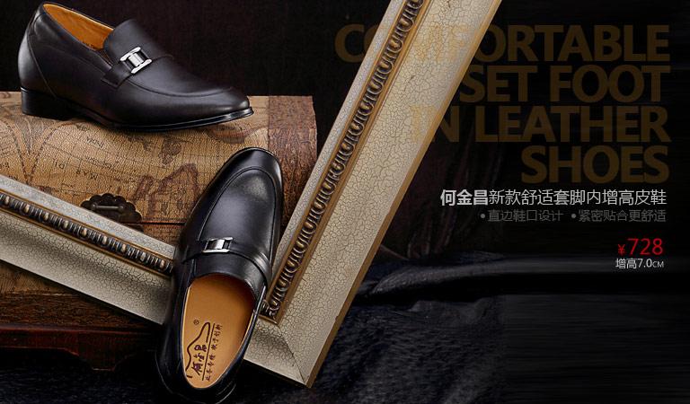 何金昌男士增高鞋