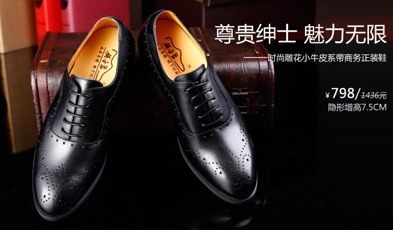 何金昌内增高鞋X70K01