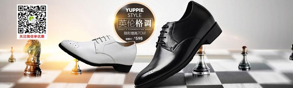 2014夏季新款时尚正装内增高皮鞋 增高7.5CM