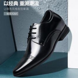 【乐昂】2017新款商务正装皮鞋 潮流黑色内增高男鞋7厘米 2053