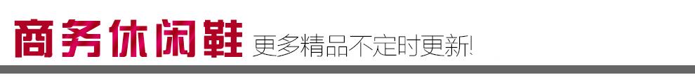 何金昌旗舰店商务休闲鞋
