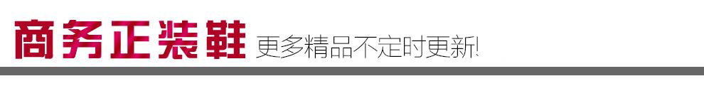 何金昌专卖店商务正装鞋