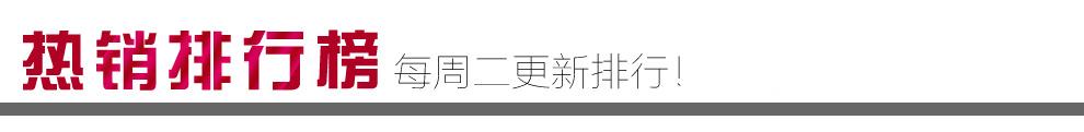 何金昌专卖店排行