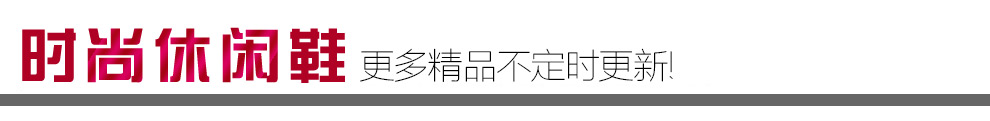 何金昌旗舰店时尚休闲鞋