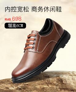 套脚商务休闲增高鞋
