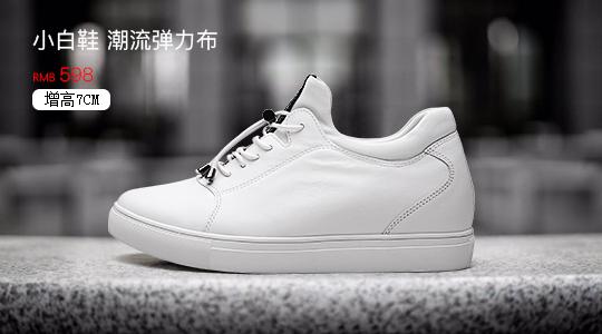 增高7CM胎水打蜡牛皮高档擦色皮鞋