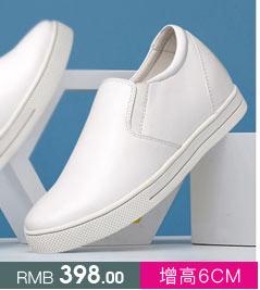 内增高小白鞋