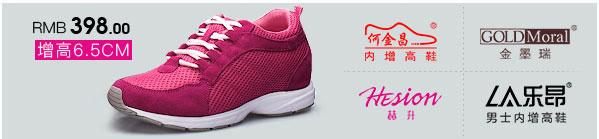 女士内增高运动鞋