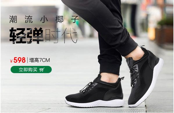 2017新款内增高运动鞋