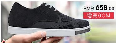 休闲内增高板鞋