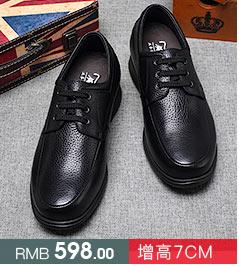 内增高休闲男鞋7厘米