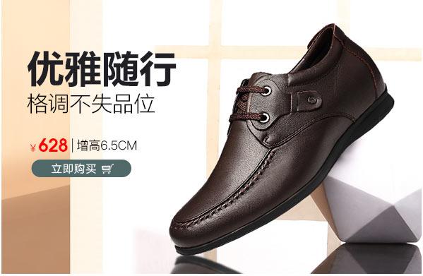 内增高休闲鞋