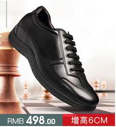 6厘米男士内增高休闲鞋