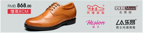 布洛克内增高皮鞋8厘米