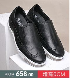 布洛克内增高鞋