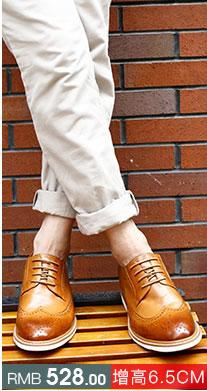 布洛克内增高皮鞋