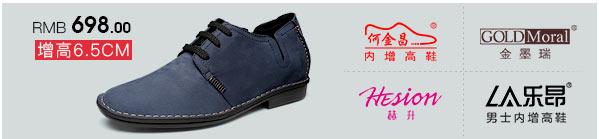 蓝色内增高鞋