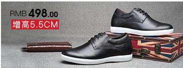 5.5厘米内增高鞋