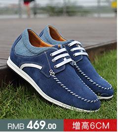 内增高休闲运动鞋