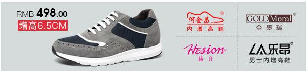 经典内增高运动鞋