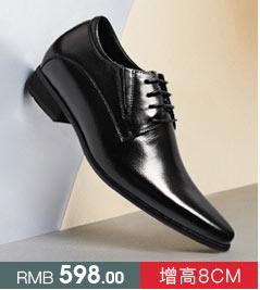 8厘米内增高皮鞋