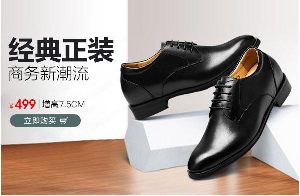 内增高商务正装鞋