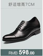 内增高男皮鞋