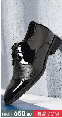 男士内增高皮鞋