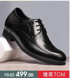商务内增高皮鞋