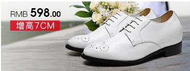 内增高婚鞋