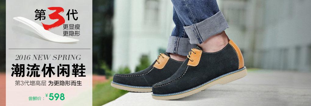 休闲增高男鞋