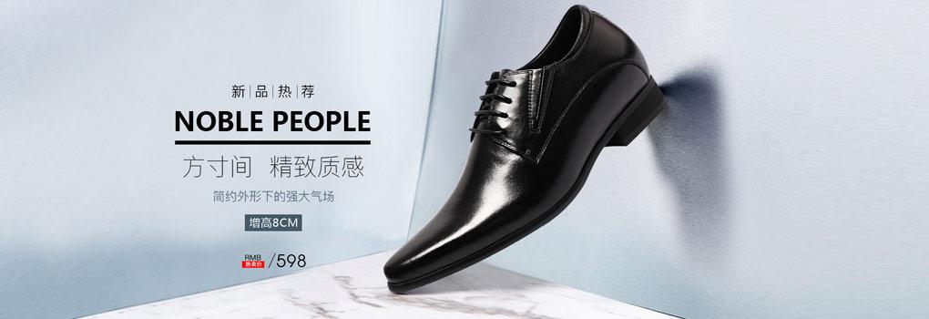 隐形内增高皮鞋