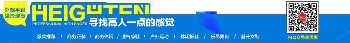 何金昌内增高鞋活动导航