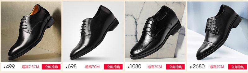 增高鞋推荐