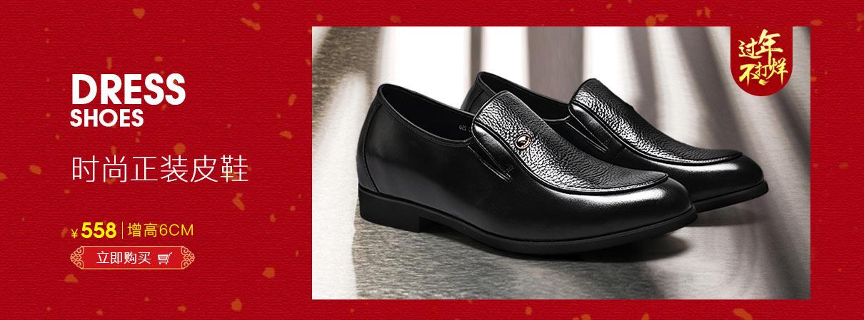 【何金昌】商务内增高男鞋 新款绅士内增高皮鞋 隐形增高6CM 黑色 1882