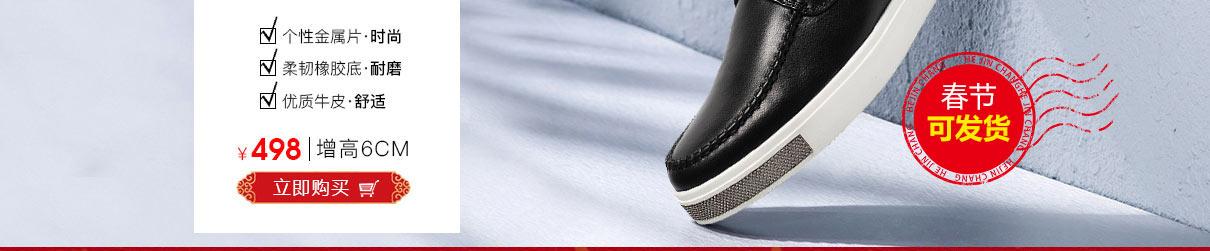韩版内增高板鞋