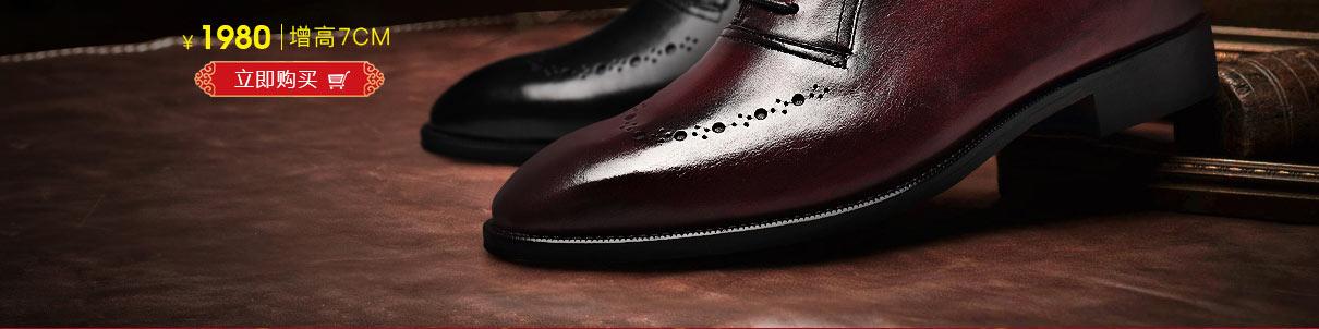 【金墨瑞】新款布洛克精品皮鞋 精致奢华定制鞋隐形增高7厘米
