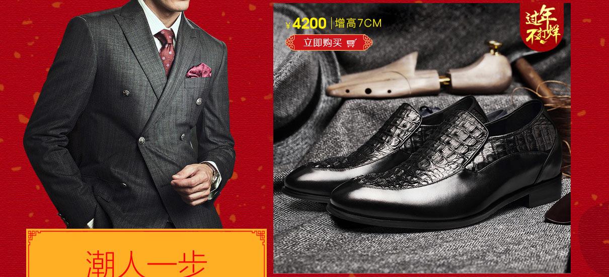 【金墨瑞】何金昌高档精品鞋 真鳄鱼头内增高皮鞋