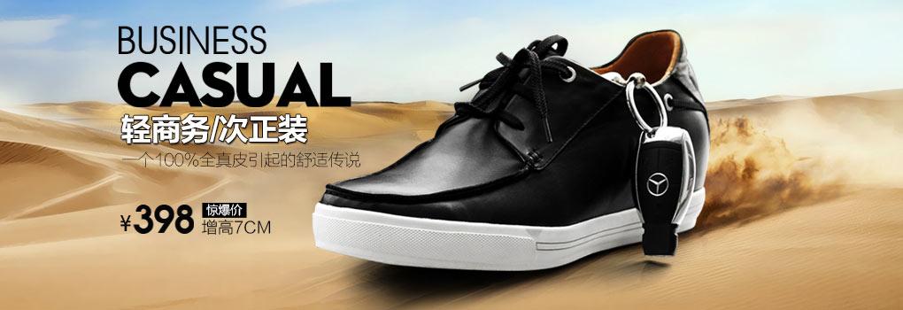 巴龙时尚男士内增高休闲鞋 增高7cm