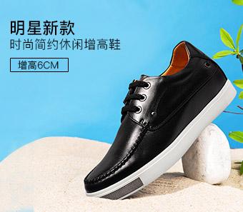 明星新款增高休闲鞋