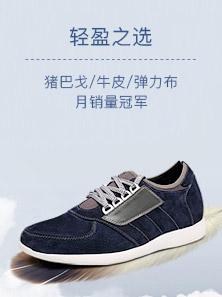 增高休闲运动鞋