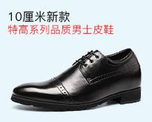 10厘米增高鞋
