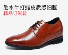 高档增高鞋定制
