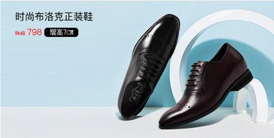 高档内增高鞋布洛克时尚男鞋