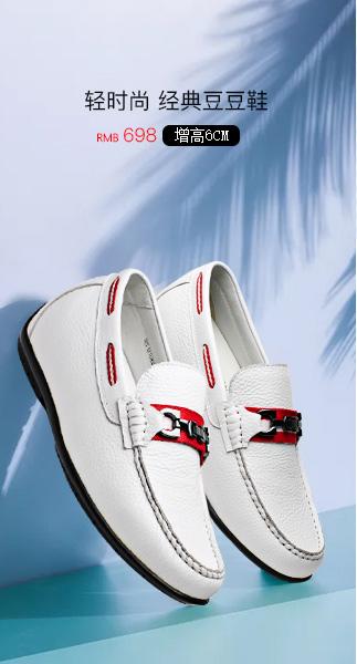 轻便时尚商务增高豆豆鞋