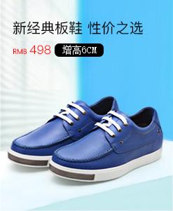 蓝色增高鞋6厘米