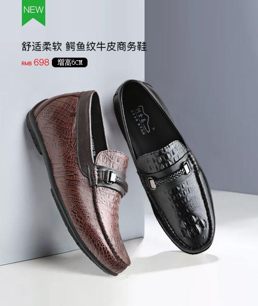 鳄鱼纹牛皮新款增高鞋