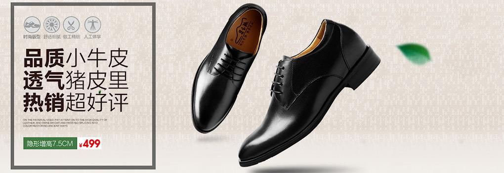 """""""商行者·卿风""""男士内增高皮鞋 增高7cm"""